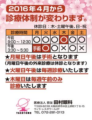 201604tamura